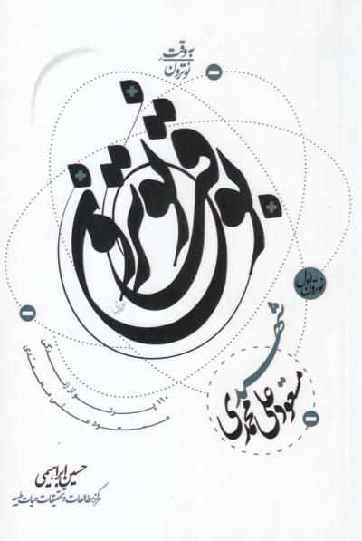 به وقت نوترون - نوترون اول: صد و ده پرتو از زندگی مسعود علی محمدی