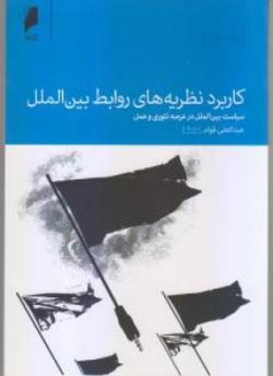 کاربرد نظریه های روابط بین الملل: سیاست بین الملل در عرصه تئوری و عمل