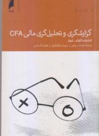گزارشگری و تحلیل گری مالی CFA
