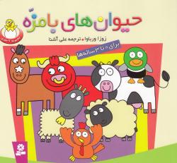 حیوان های بامزه (مجموعه 7 جلدی در یک جلد)