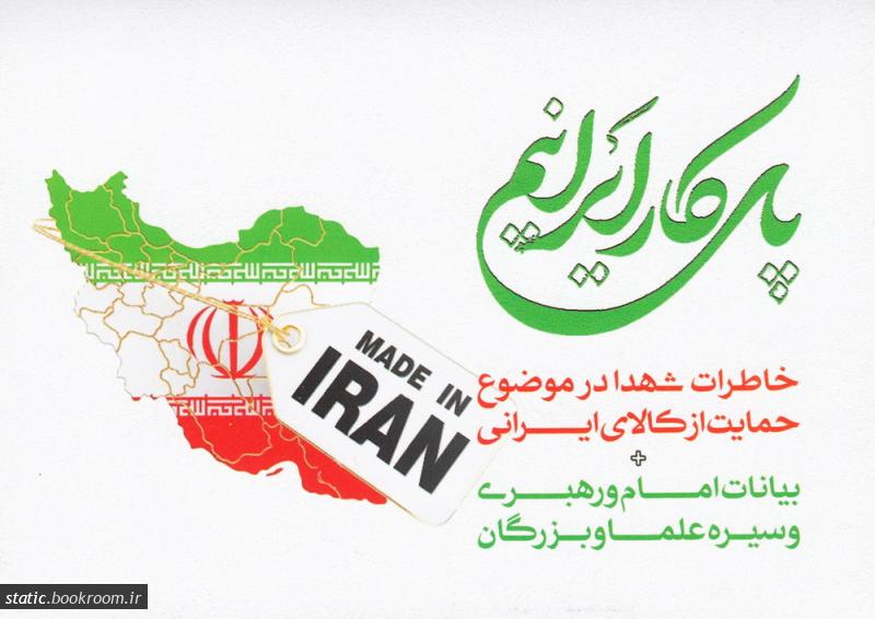 فلش کارت پای کار ایرانیم (خاطرات شهدا در موضوع حمایت از کالای ایرانی + بیانات امام و رهبری و سیره علما و بزرگان)