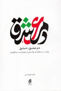 دم عشق، دمشق: روایت های خواندنی از شهدای مدافع حرم
