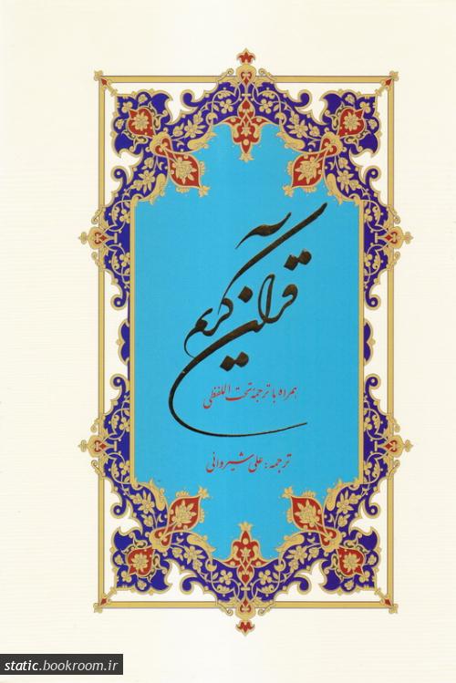 قرآن کریم (همراه با ترجمه تحت اللفظی)