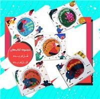 باز آفرینی قصه های فولکلور فارسی برای بچه ها در یک مجموعه