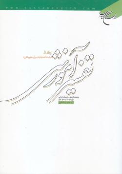 تفسیر آموزشی - جلد پنجم: بیان نکته های آیات بر پایه علوم بلاغی