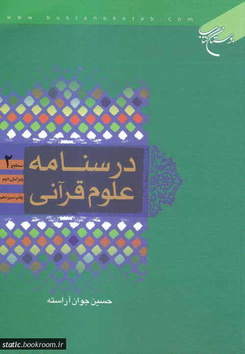 درسنامه علوم قرآنی - سطح 2
