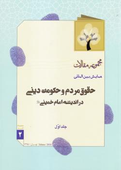مجموعه مقالات همایش بین المللی حقوق مردم و حکومت دینی در اندیشه امام خمینی (س) (دوره سه جلدی)