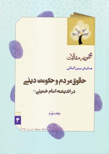 مجموعه مقالات همایش بین المللی حقوق مردم و حکومت دینی در اندیشه امام خمینی (س) - جلد دوم چ1