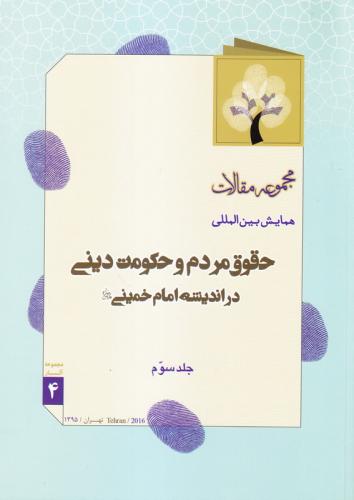 مجموعه مقالات همایش بین المللی حقوق مردم و حکومت دینی در اندیشه امام خمینی (س) - جلد سوم چ1