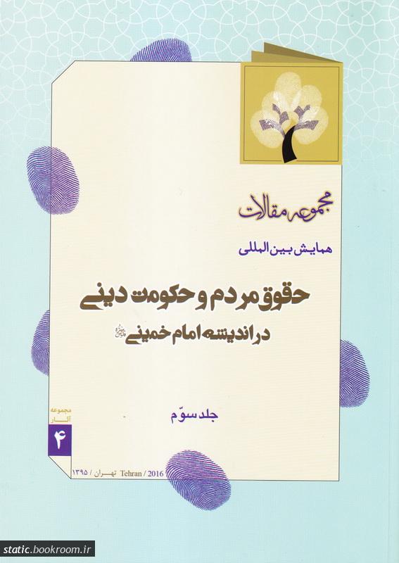 مجموعه مقالات همایش بین المللی حقوق مردم و حکومت دینی در اندیشه امام خمینی (س) - جلد سوم