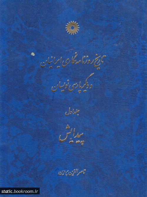 تاریخ روزنامه نگاری ایرانیان و دیگر پارسی نویسان - جلد اول