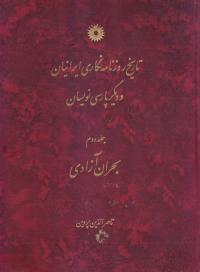 تاریخ روزنامه نگاری ایرانیان و دیگر پارسی نویسان (دوره دو جلدی)