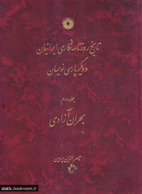 تاریخ روزنامه نگاری ایرانیان و دیگر پارسی نویسان - جلد دوم