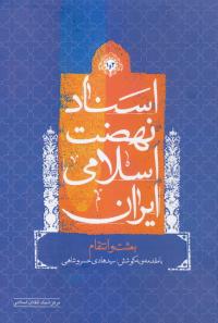 اسناد نهضت اسلامی ایران (دوره ده جلدی)