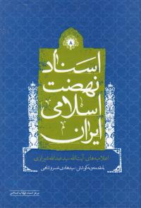 اسناد نهضت اسلامی ایران - جلد هشتم: اعلامیه های آیت الله سید عبدالله شیرازی