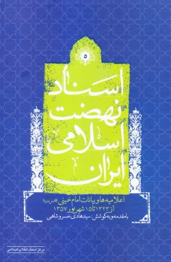 اسناد نهضت اسلامی ایران - جلد پنجم: اعلامیه ها و بیانات امام خمینی (قدس ره) از 1323 تا 15 شهریور 1357