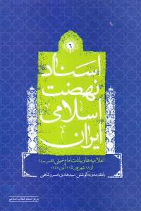 اسناد نهضت اسلامی ایران - جلد ششم: اعلامیه ها و بیانات امام خمینی (قدس سره) از 18 شهریور تا 21 آبان 1357