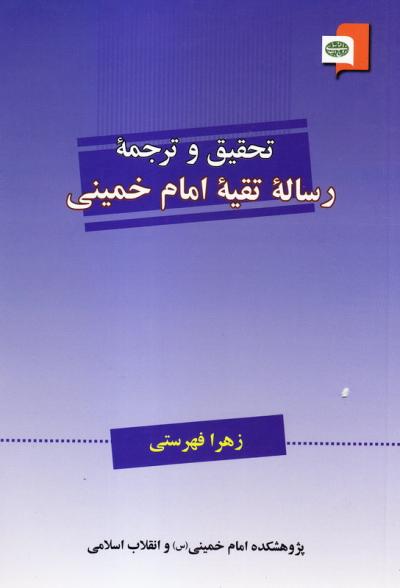 تحقیق و ترجمه رساله تقیه امام خمینی