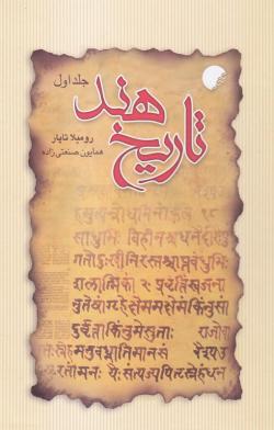 تاریخ هند - جلد اول