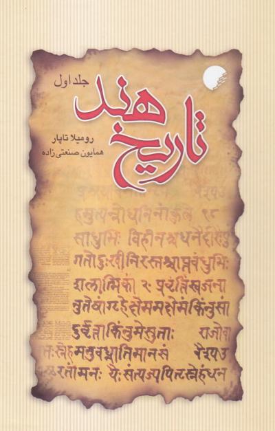 تاریخ هند (دوره دو جلدی)