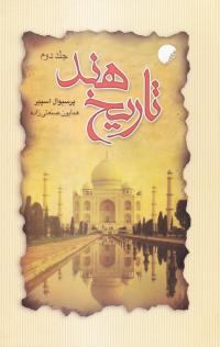 تاریخ هند - جلد دوم