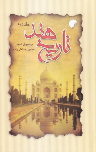 تاریخ هند - جلد دوم چ1