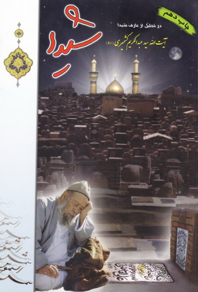 شیدا: در تجلیل از عارف شیدا، آیت الله سید عبدالکریم کشمیری (ره)