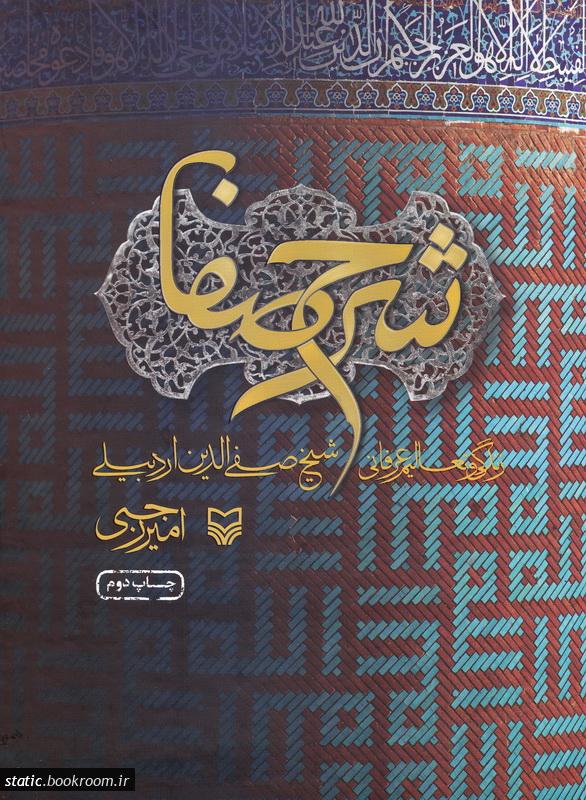شرح صفا: زندگی و تعالیم عرفانی شیخ صفی الدین اردبیلی