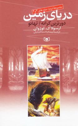 دریای زمین - مجموعه دوم: جلدهای 3 و 4