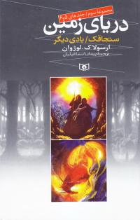 دریای زمین - مجموعه سوم: جلدهای 5 و 6