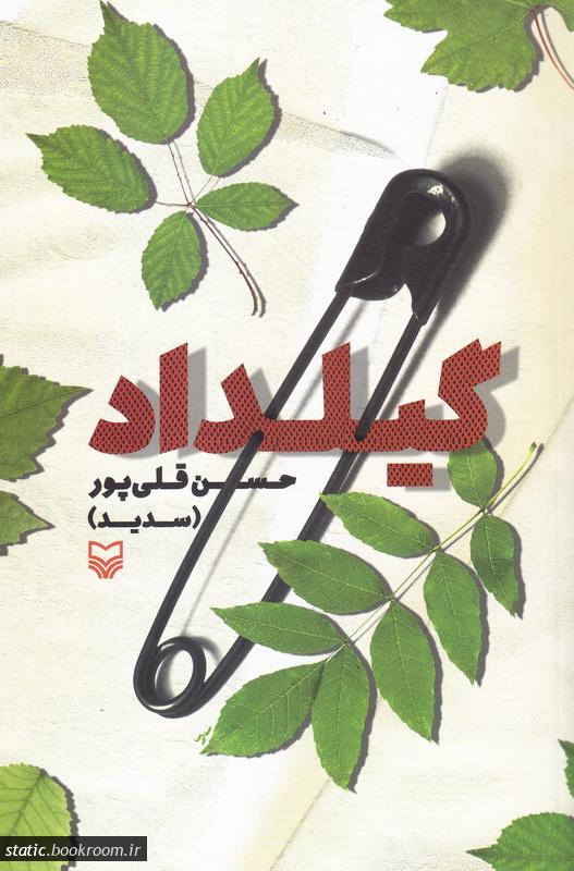 نقد و بررسی کتاب «گیلداد» در حوزه هنری