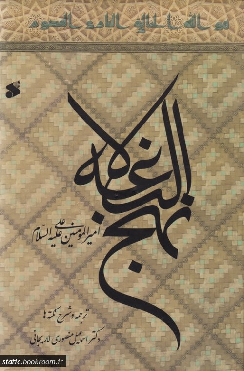 نهج البلاغه حضرت امیر المومنین (ع) (ترجمه، شرح نکته ها، پیام ها)