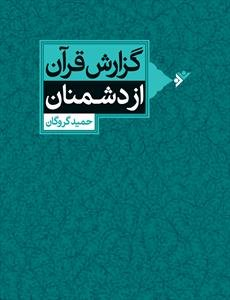 گزارش قرآن از دشمنان