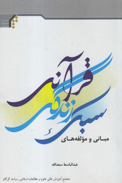 مبانی و مولفه های سبک زندگی قرآنی