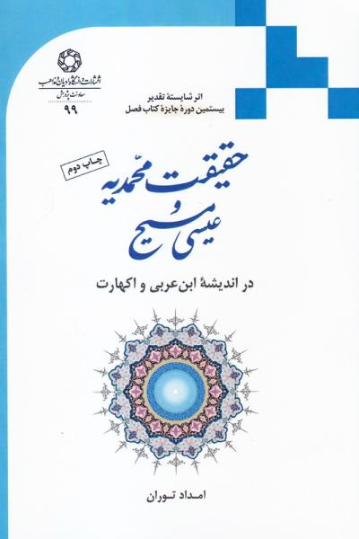 حقیقت محمدیه و عیسی مسیح در اندیشه ابن عربی و اکهارت