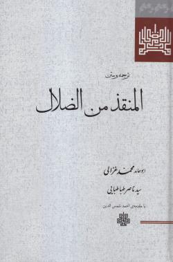 ترجمه و متن المنقذ من الضلال