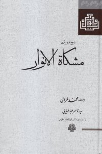 ترجمه و متن مشکاة الانوار