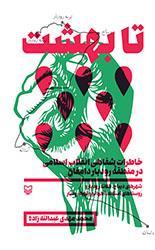 تا بهشت: خاطرات شفاهی انقلاب اسلامی در منطقه رودبار دامغان (شهرهای دیباج، کلاته رودبار و روستاهای آستانه، آهوانو و تویه رودبار)