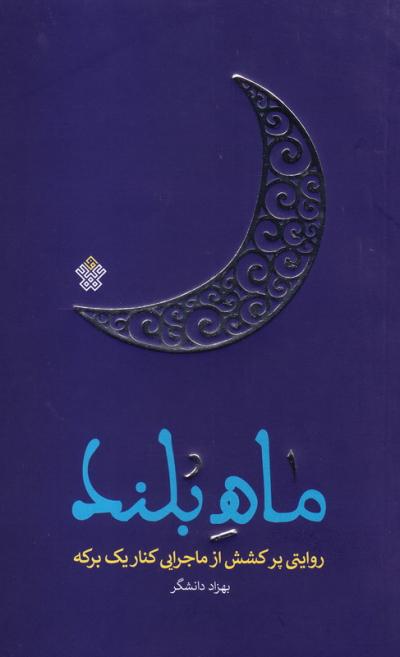ماه بلند: روایتی پر کشش از ماجرایی کنار یک برکه