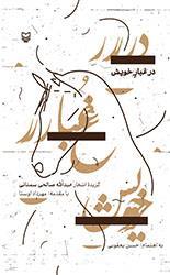 در غبار خویش: گزیده اشعار استاد عبدالله صالحی سمنانی همراه بخش هایی از مقدمه استاد مهرداد اوستا
