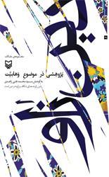 دین زاو: مجموعه مقالات پژوهشی در حوزه وهابیت