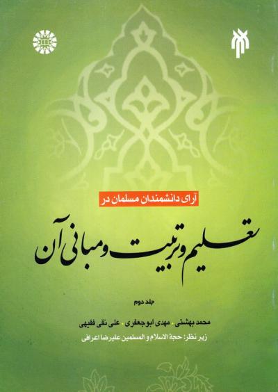 آرای دانشمندان مسلمان در تعلیم و تربیت و مبانی آن - جلد دوم