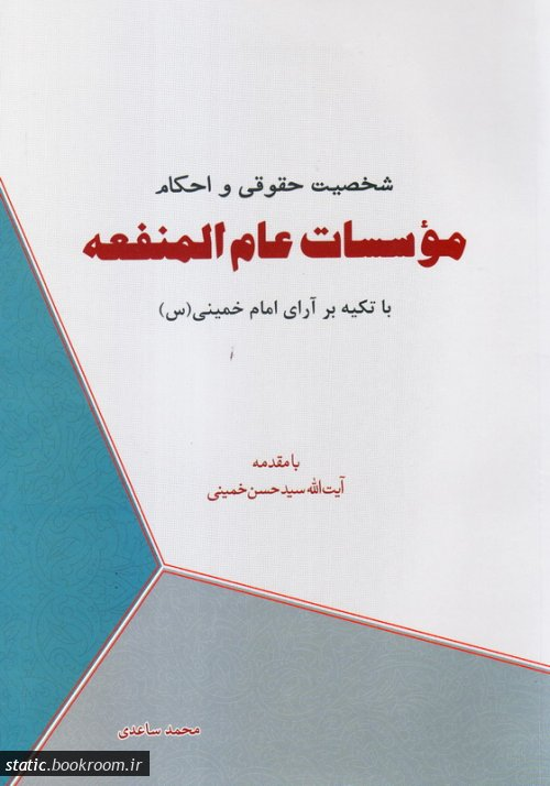 شخصیت حقوقی و احکام موسسات عام المنفعه با تکیه بر آرای امام خمینی (س)