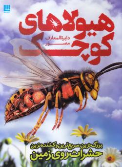 دایره المعارف مصور هیولاهای کوچک (بزرگترین، سریع ترین و کشنده ترین حشرات روی زمین)