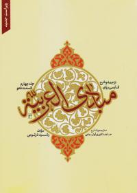 ترجمه و شرح فارسی روان مبادی العربیه - جلد چهارم: قسمت نحو