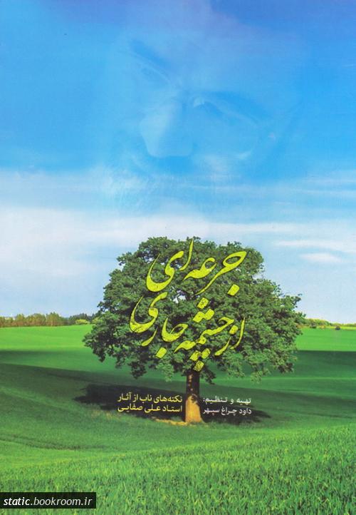 جرعه ای از چشمه جاری: نکته های ناب از آثار استاد علی صفایی
