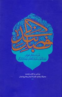 فصل بندگی: فضیلت و اعمال ماه های رجب المرجب، شعبان المعظم و رمضان المبارک