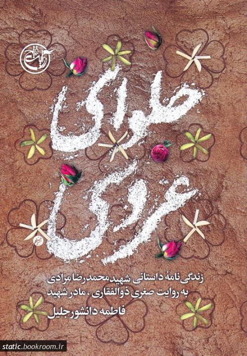 حلوای عروسی: شهید محمدرضا مرادی به روایت صغری ذوالفقاری مادر شهید