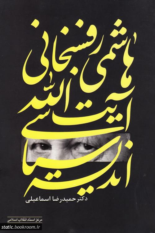 اندیشه سیاسی آیت الله هاشمی رفسنجانی