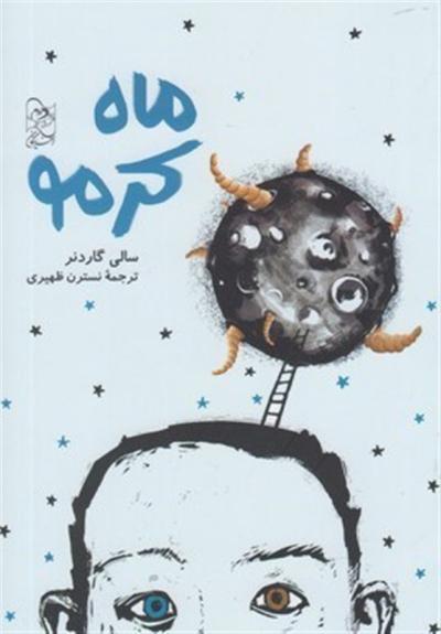 «ماه کرمو» روانه بازار نشر شد
